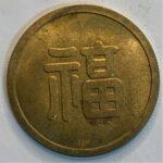 満州国軍用金貨幣