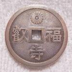 叡福寺 純銀 絵銭