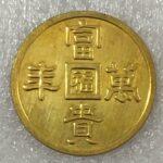 旧日本軍 軍用金