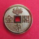 金閣寺 上棟銭