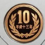 10円玉 プルーフ