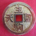 生駒聖天 絵銭