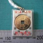 吉水神社 絵銭