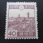 昭和切手 40銭