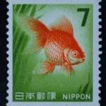 金魚 切手