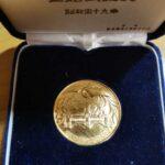 見本品のメダル 天皇