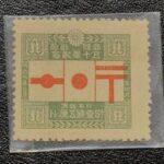 切手 郵便創始50年
