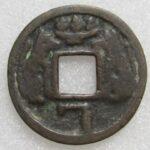稲荷 絵銭