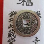 絵銭 飯塚地蔵