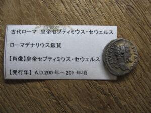 古代ローマ銀貨
