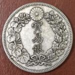 明治貿易銀 贋作