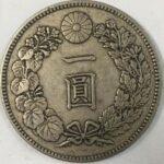 1円銀貨 贋作