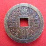 豊川稲荷 絵銭