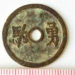 勇駒 絵銭