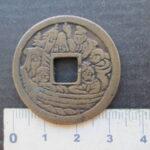 宝船 絵銭