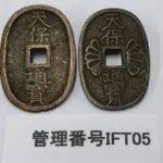 天保銭の絵銭