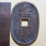 三日月村 絵銭
