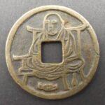 弘法大師 絵銭