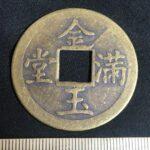 金玉 絵銭