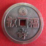 平城宮 絵銭