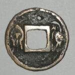 古銭 宝珠