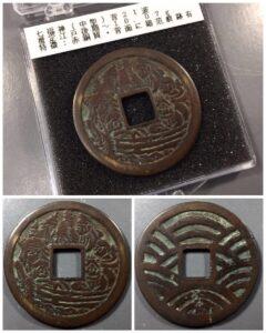 絵銭 七福神