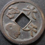 水天宮 絵銭