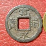 寛永銭 鉄銭