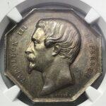 ナポレオン3世 ジュトン銀貨