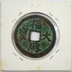 福銭 絵銭