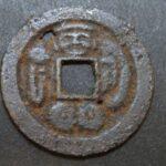鉄銭 絵銭