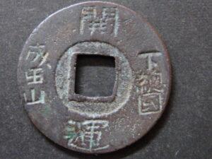 成田山 不動明王 絵銭