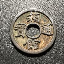 函館通宝 古銭