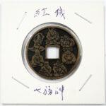 七福神 絵銭