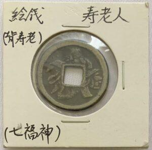 寿老人 絵銭