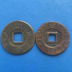 成田不動 2枚 絵銭