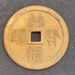 竹駒神社 絵銭
