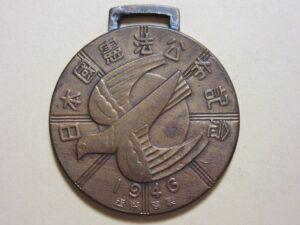 日本国憲法公布記念メダル
