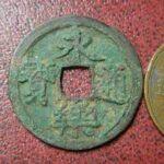 永楽通宝 中国銭