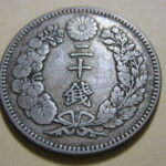 明治20銭銀貨