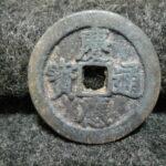 慶応通宝 絵銭
